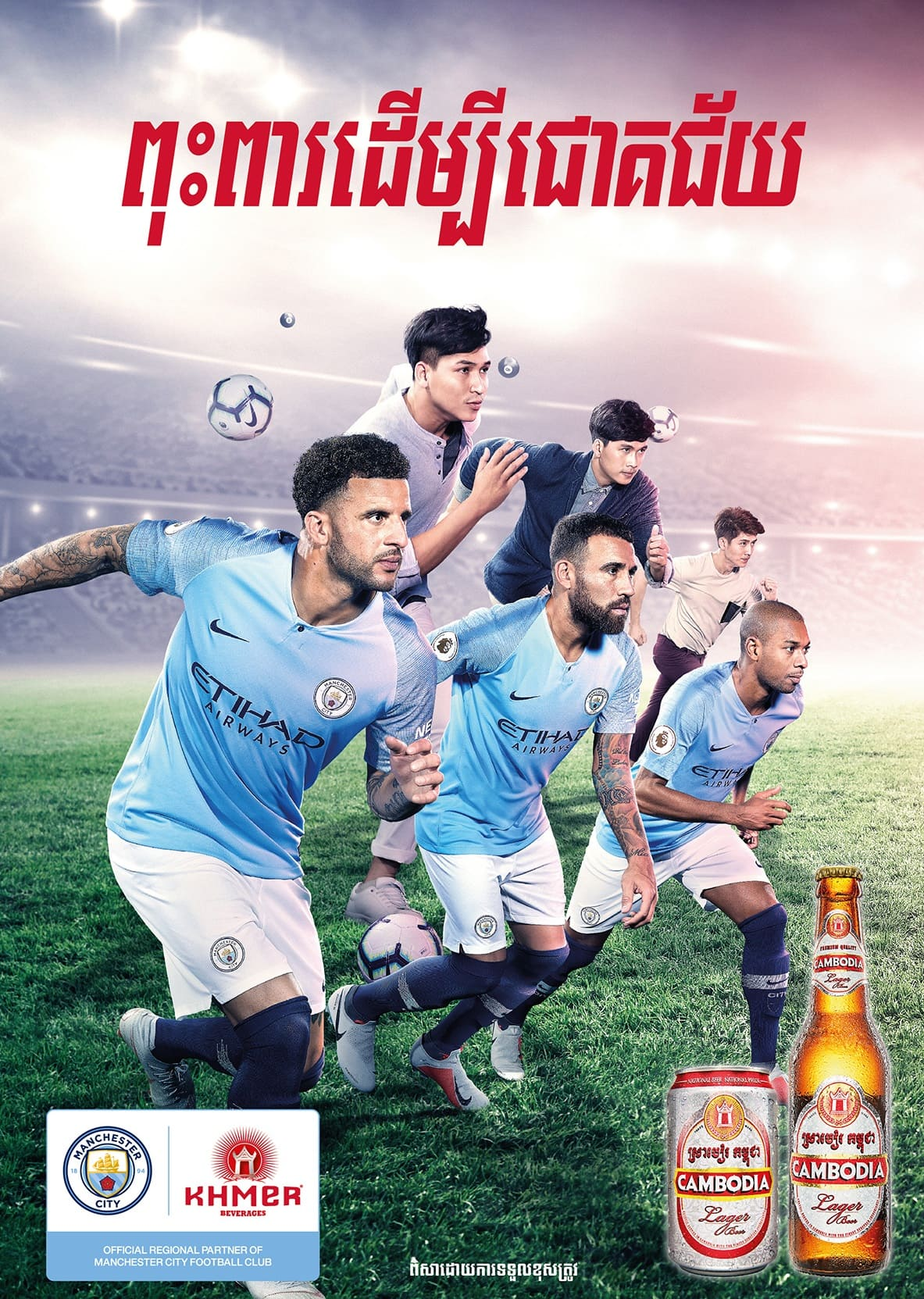 CB ManCity_Thematic S2_Poster_A2-01