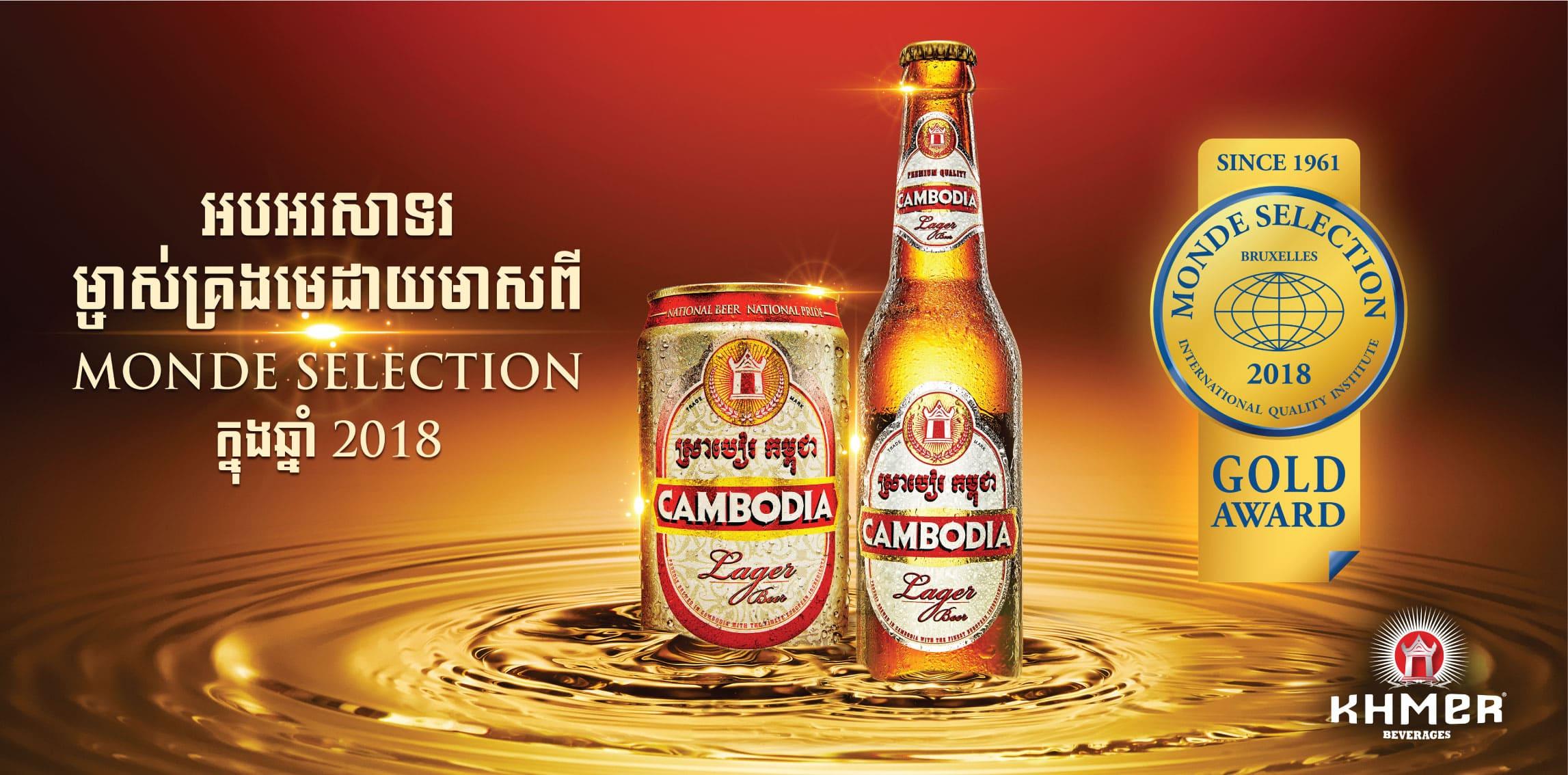 Cambodia-Monde-Selection-KV